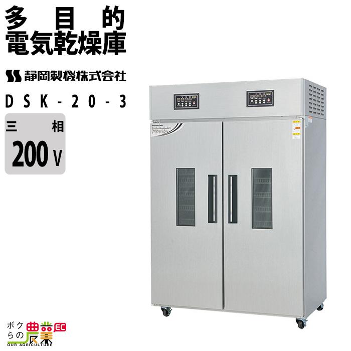 送料無料 静岡製機 多目的電気乾燥庫 DSK-20-3業務用 乾燥庫 ドライフルーツ 電動 / 静岡精機