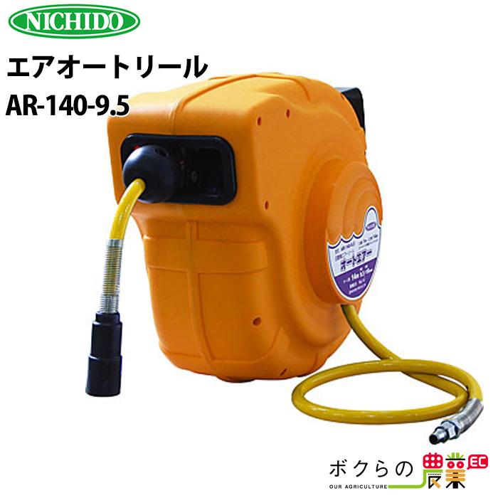 日動 エアオートリール AR-140-9.5エアホース エアーホース ホース リール 巻き取り機 巻き取機 巻取機エア工具 エアー工具 エアホース 農用 農業用 農業資材 農具