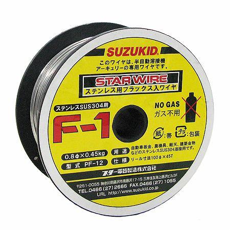 スター電器 SUZUKID ノンガス溶接機用ステンレス用ワイヤー0.8X0.45 PF-12溶接用 部品 パーツ 溶接 溶接機 溶接機械 溶接器 家庭用 業務用