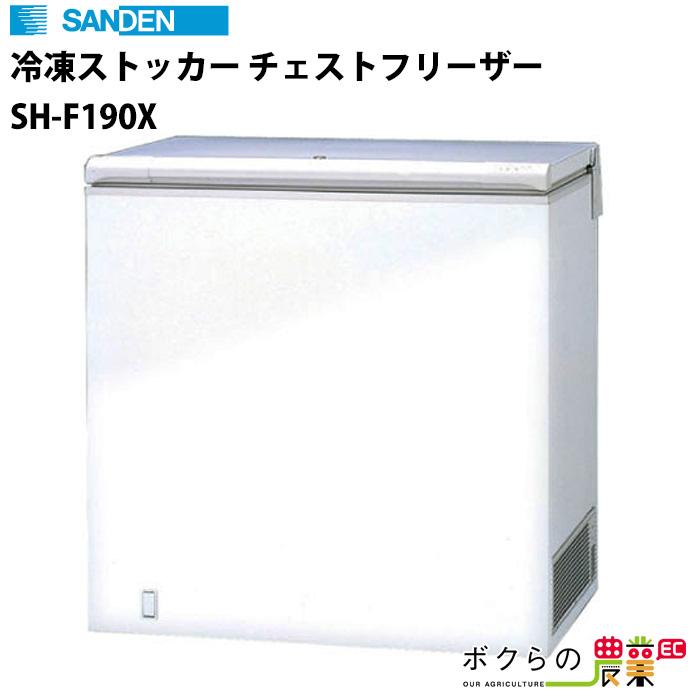 送料無料 サンデン 冷凍ストッカー チェストフリーザー SH-F190X業務用 冷蔵庫 冷凍庫 フリーザー コンパクト