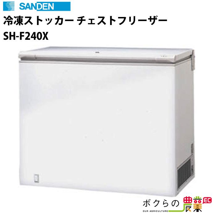 送料無料 サンデン 冷凍ストッカー チェストフリーザーSH-F240X業務用 冷蔵庫 冷凍庫 フリーザー コンパクト
