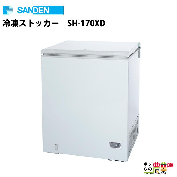 送料無料 サンデン 冷凍ストッカー チェストフリーザー SH-170X業務用 冷蔵庫 冷凍庫 フリーザー コンパクト