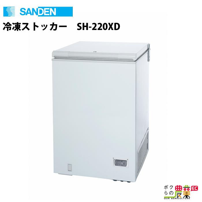 個人宅配不可 法人宛のみ宅配可能 送料無料 サンデン 冷凍ストッカー チェストフリーザー SH-220XD 業務用 冷蔵庫 冷凍庫 フリーザー コンパクト