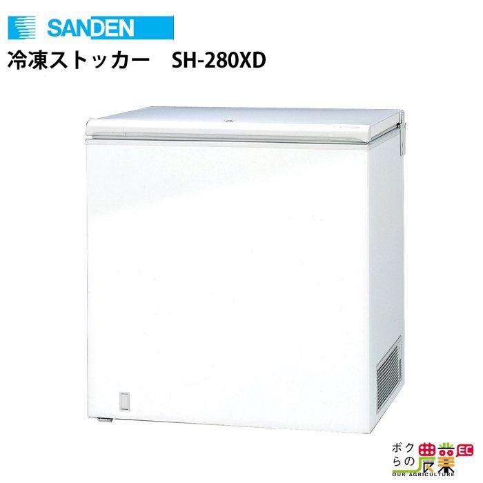 送料無料 サンデン 冷凍ストッカー チェストフリーザー SH-280X業務用 冷蔵庫 冷凍庫 フリーザー コンパクト