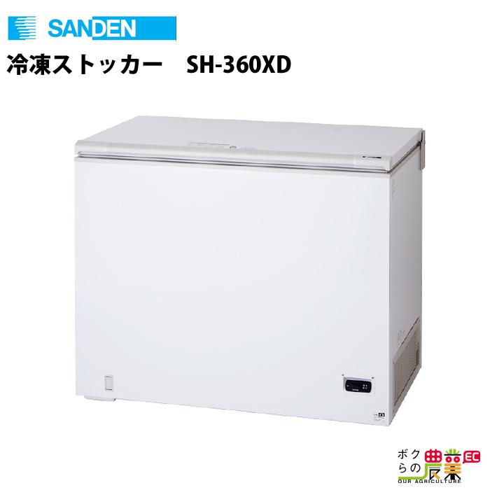 送料無料 サンデン 冷凍ストッカー チェストフリーザー SH-360X業務用 冷蔵庫 冷凍庫 フリーザー コンパクト