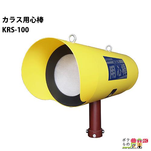 送料無料 協和テクノ カラス用心棒 KRS-100 カラス対策に