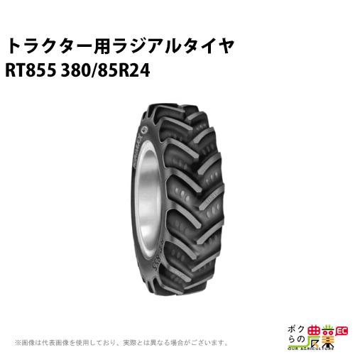 【送料無料】 トラクター用ラジアルタイヤRT855 380/85R24【トラクター用 タイヤ 交換 取換 新品 農業用 農用】