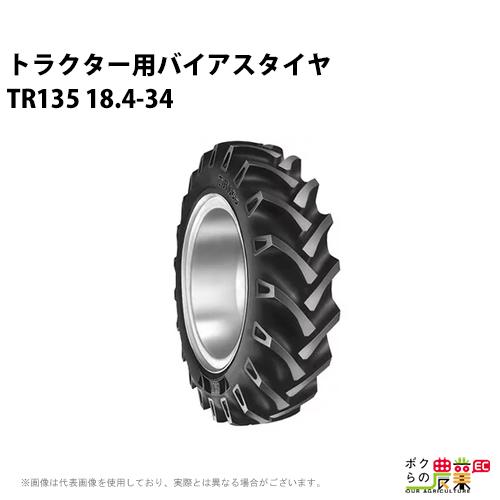 【送料無料】 トラクター用バイアスタイヤ TR135 18.4-34【トラクター用 タイヤ 交換 取換 新品 農業用 農用】