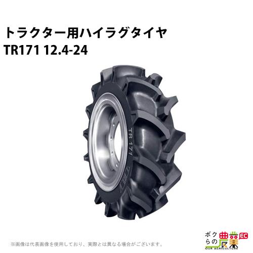 【送料無料】 トラクター用ハイラグタイヤTR171 12.4-24【トラクター用 タイヤ 交換 取換 新品 農業用 農用】
