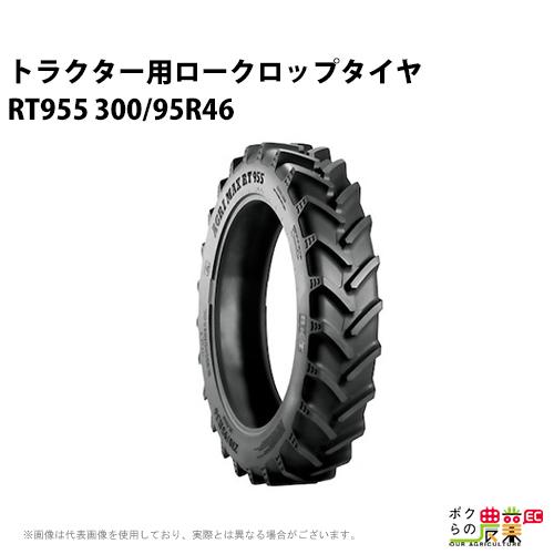 【送料無料】 トラクター用ロークロップタイヤRT955 300/95R46【トラクター用 タイヤ 交換 取換 新品 農業用 農用】