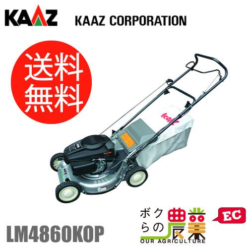 生産終了 カーツ KAAZ ローンモア LM4860KOP芝刈り機 芝かり機 草刈り機 草かり機 草刈機