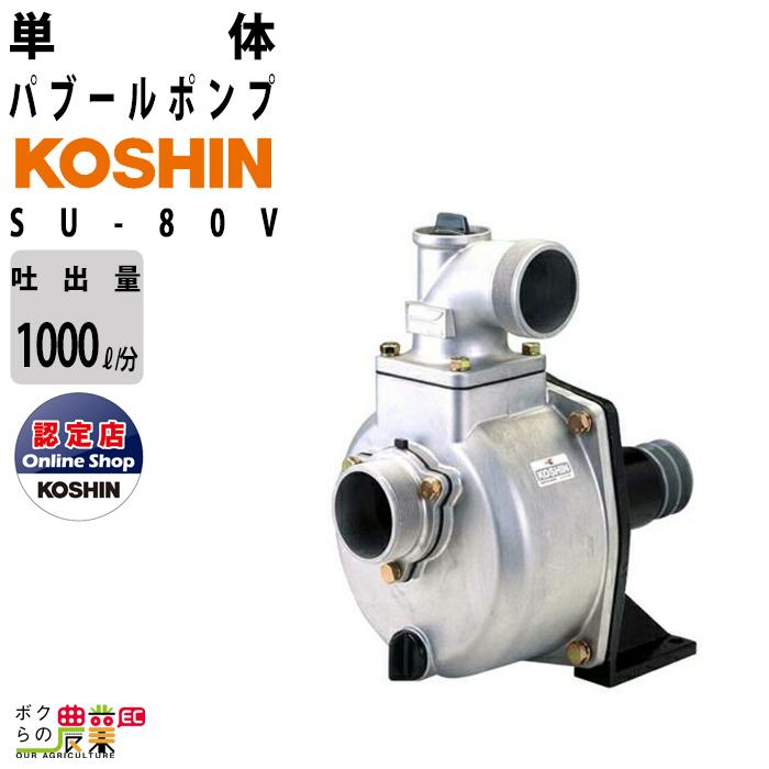 送料無料 工進 KOSHIN 単体ポンプ パブールポンプ SU-80V 吐出口径80mm 3インチ バブール 単体 清水 排水