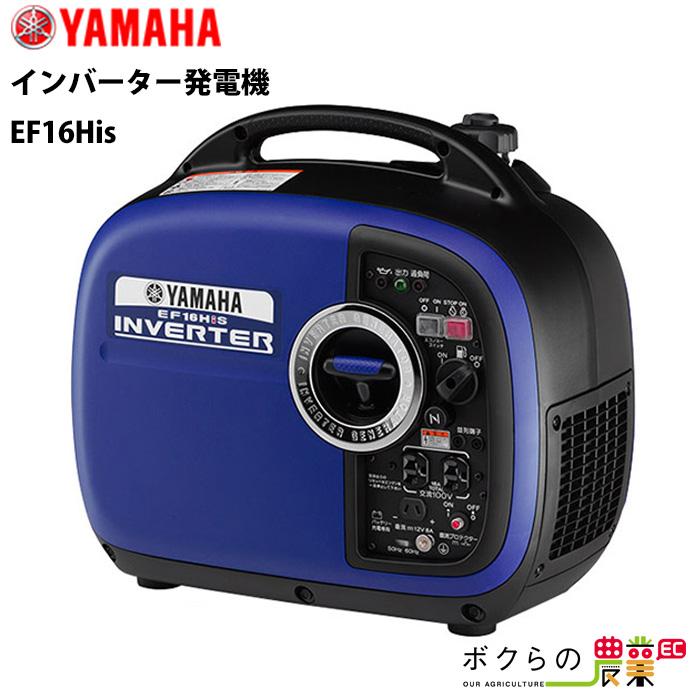 送料無料 2019年3月入荷予定 ヤマハ インバーター発電機 EF16His