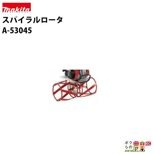 マキタ沼津/Rabbit(ラビット)スパイラルロータ A-53045(PR2200/3100アタッチ)【アタッチメント】【オプションパーツ】