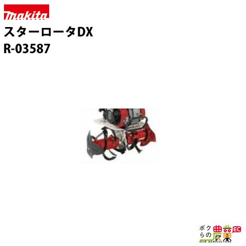 マキタ沼津/Rabbit(ラビット)スターロータDX R-03587(PR2200/3100アタッチ)【アタッチメント】【オプションパーツ】