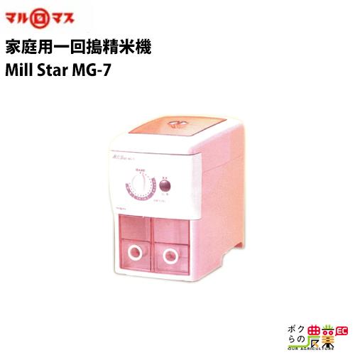 マルマス 家庭用一回搗精米機 精米器mill star MG-7精米 米 コンパクト