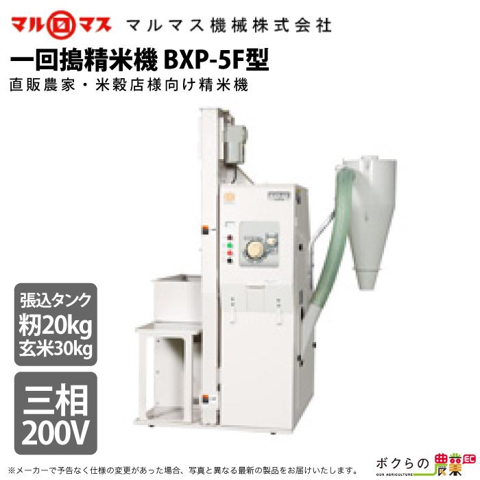 送料無料 マルマス 一回搗精米機 精米器マルマスター BXP-5型業務用