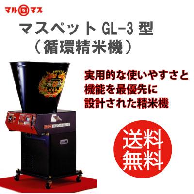 生産終了 マルマス 循環式精米機 精米器 マスペット GL-3型