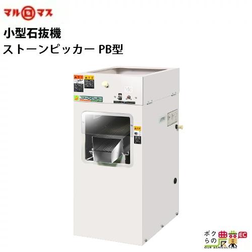 【送料無料】石抜機 ストーンピッカー P型【業務用】