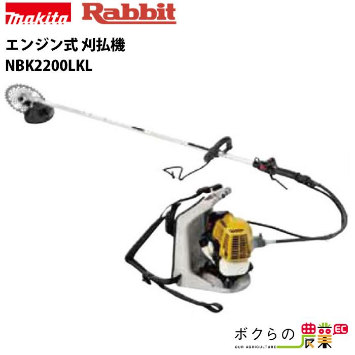 送料無料 マキタ makita エンジン式 刈払機 草刈機 NBK2200LKL 背負式 ループハンドル 21ccクラス 2サイクル 排気量21.0cc 重量6.0kg ラビット農業機械 Rabbit