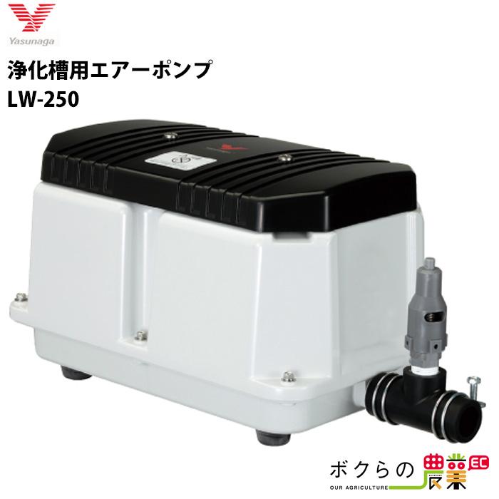送料無料 安永 浄化槽用エアーポンプ ブロアポンプ LW-250 浄化槽 水槽 池 ブロワ ブロワー ブロア ブロアー