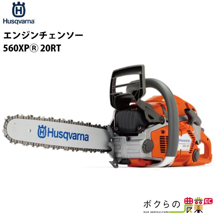 送料無料 ハスクバーナ エンジンチェーンソー 560XP-20RT 20インチ 50cm Husqvarna チェンソー 560XP 20RT プロフェッショナル・ソー
