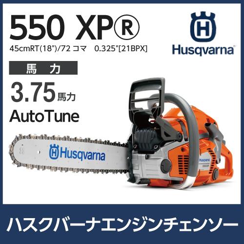 送料無料 ハスクバーナ エンジンチェーンソー 550XP-18RT 18インチ 45cm Husqvarna チェンソー 550XP 18RT プロフェッショナル・ソー