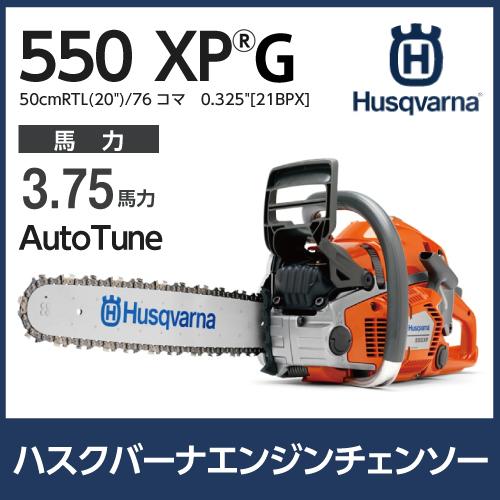 送料無料 ハスクバーナ エンジンチェーンソー 550XPG-20RT 20インチ 50cm Husqvarna チェンソー 550XPG 20RT プロフェッショナル・ソー