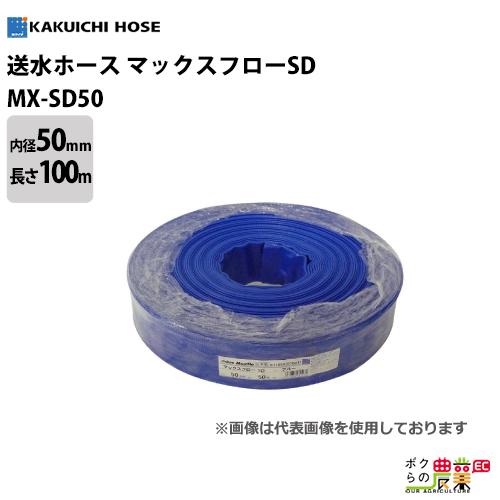 カクイチ 迅速な対応で商品をお届け致します 40%OFFの激安セール 送水ホース サニーホース 100M巻 マックスフローSD 送水 ブルー ポンプ用 内径50mm×100M巻 MX-SD50