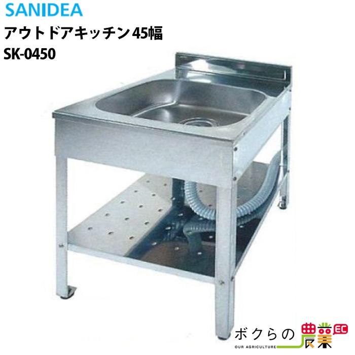 会社・法人様限定 アウトドアキッチン 45幅 SK-0450流し台 シンク アウトドア 屋外作業