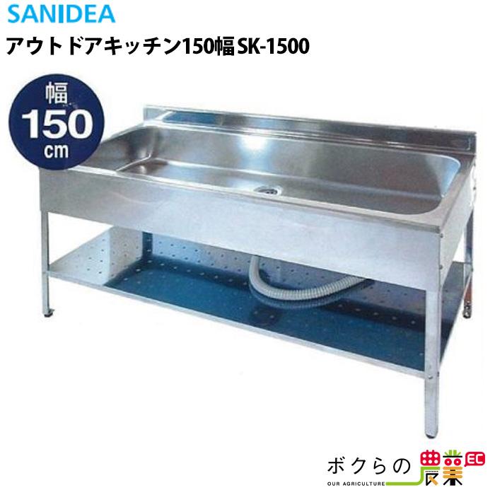 サンイデア アウトドアキッチン150幅 SK-1500【流し台 シンク アウトドア 屋外作業】
