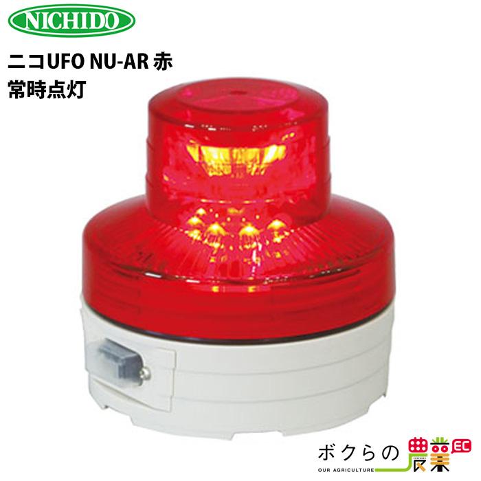 日動 ニコUFO NU-AR 赤 常時点灯