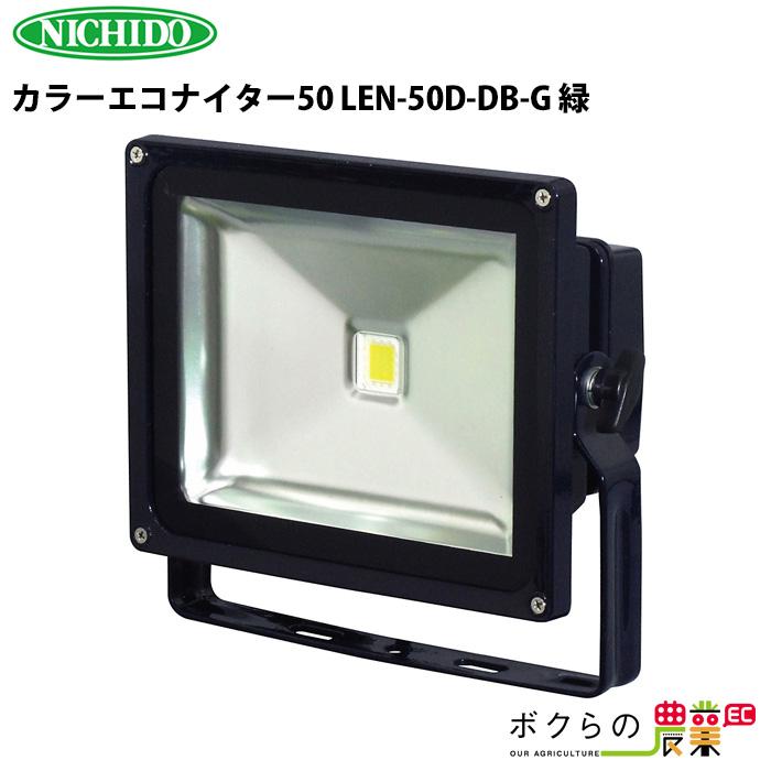 送料無料 日動 カラーエコナイター50 LEN-50D-DB-G 緑