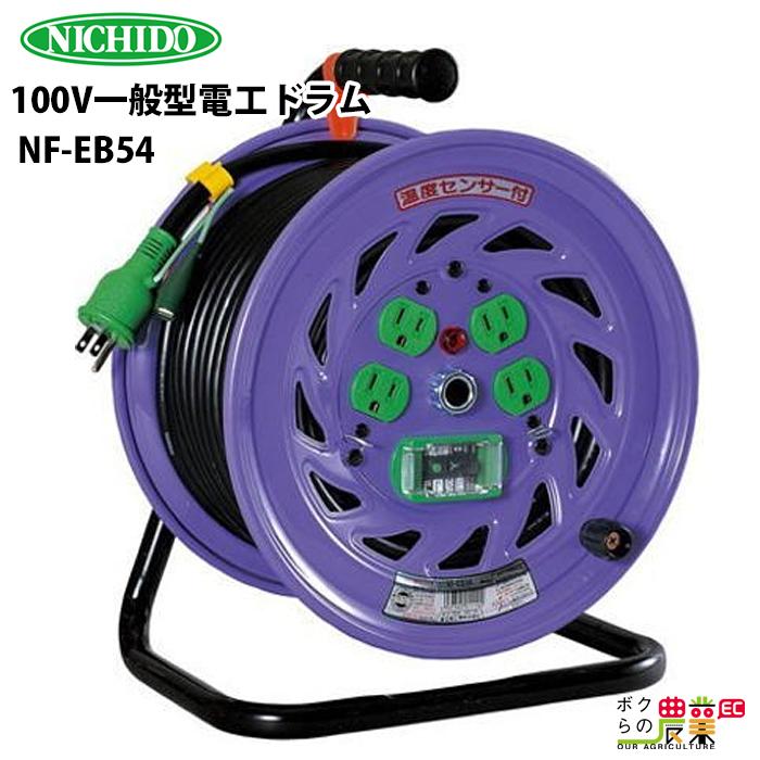日動 100V一般型電工ドラム NF-EB54