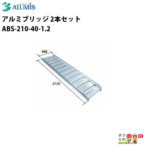 アルミス/ALUMiS アルミブリッジ(2本セット) ABS-210-40-1.2