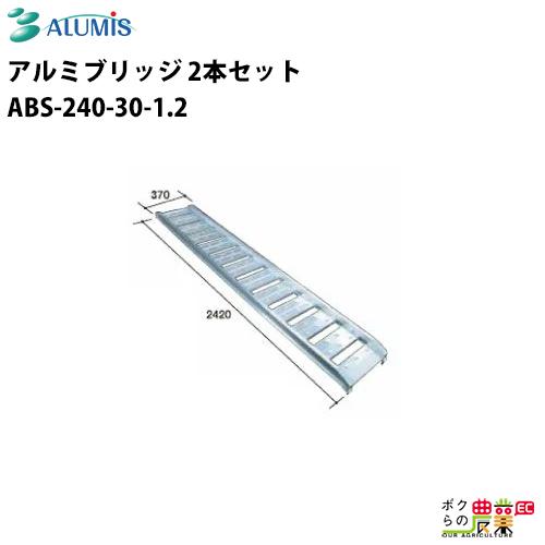 送料無料 アルミス ALUMIS アルミブリッジ 2本セット ABS-240-30-1.2