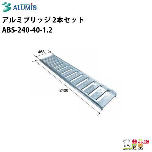 アルミス/ALUMiS アルミブリッジ(2本セット) ABS-240-40-1.2