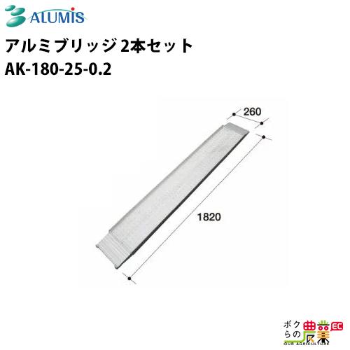 アルミス/ALUMiS アルミブリッジ(2本セット) AK-180-25-0.2