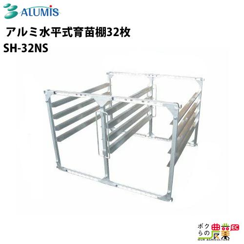 アルミス/ALUMiS アルミ水平式育苗棚32枚 SH-32NS