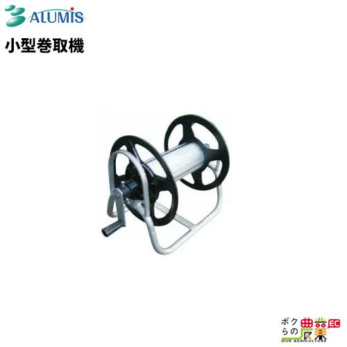 アルミス ALUMIS 小型巻取機 軽量 アルミ ホースリール アルミ製 ホース無し ホース 巻き取り リール オシャレ 農業用 防除用ホース 高耐圧ホース 巻取り