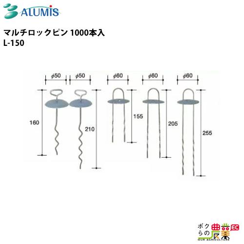 アルミス/ALUMiS L-150 1000本入 マルチロックピン 1000本入 L-150, 船橋市:da43f50b --- jphupkens.be