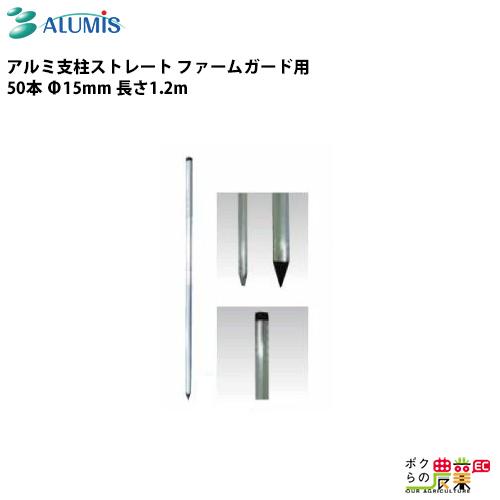 品質満点 アルミス アルミス 長さ1.2m ALUMIS Φ15mm アルミ支柱ストレート 50本 Φ15mm 長さ1.2m, オーディオユニオン:bd25207d --- hortafacil.dominiotemporario.com