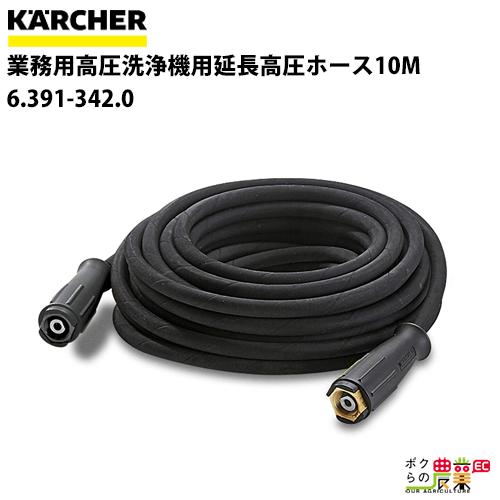送料無料 KAERCHER ケルヒャー 業務用高圧洗浄機用延長高圧ホース10M 6.391-342.0