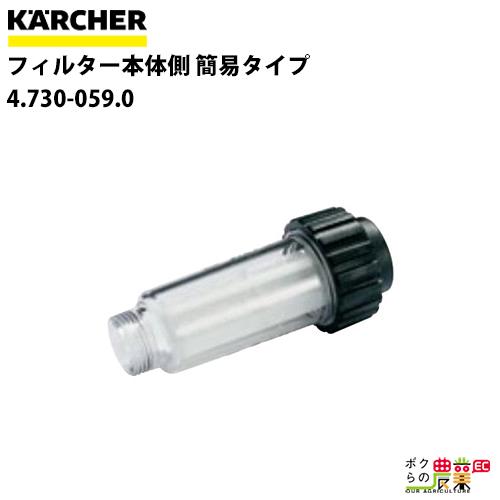【送料無料】KARCHER/ケルヒャーフィルター本体側(ファインメッシュ) 2.638-270.0業務用高圧洗浄機用アクセサリ