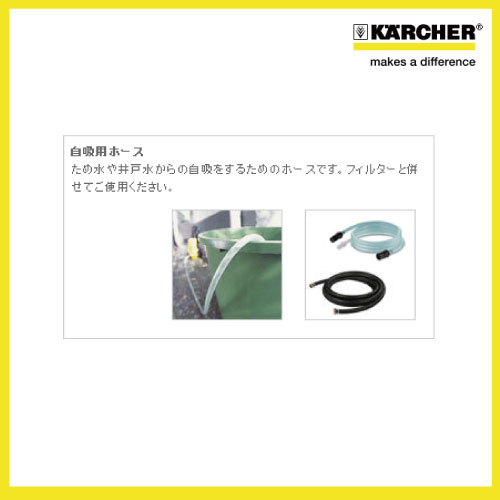 KARCHER ケルヒャー自吸用ホース7.5M 中大型機種用 2.642-794.04.440-270.0の後継商品 業務用高圧洗浄機用アクセサリ