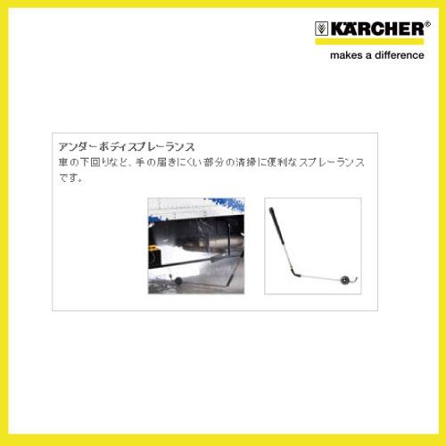 KARCHER ケルヒャーアンダーボディスプレーランス4.760-245.0業務用高圧洗浄機用アクセサリ
