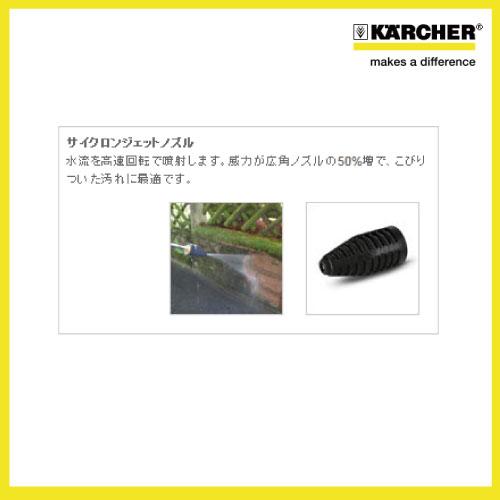 送料無料 KARCHER ケルヒャー サイクロンジェットノズル 4.763-253.0 業務用高圧洗浄機用アクセサリ