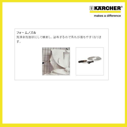 送料無料 KARCHER ケルヒャー ファームノズル 2.637-926.0 業務用高圧洗浄機用アクセサリ