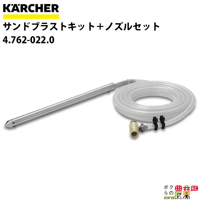 送料無料 KARCHER ケルヒャー サンドブラストキット+ノズルセット 4.762-022.0 業務用高圧洗浄機用アクセサリ