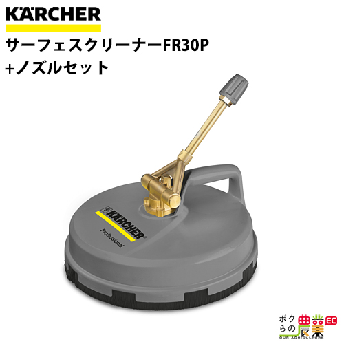 【送料無料】KARCHER/ケルヒャーサーフェスクリーナーFR30P+ノズルセット業務用高圧洗浄機用アクセサリ